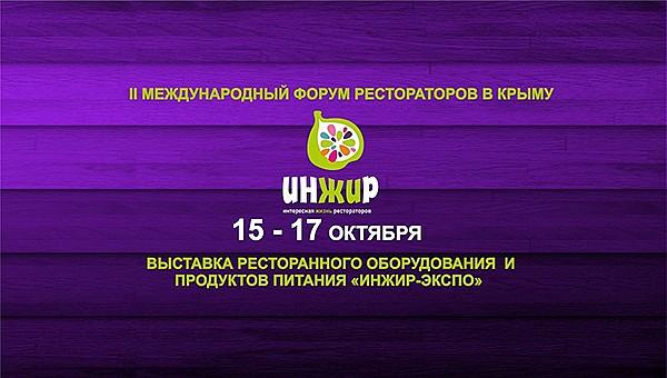Второй крымский форум индустрии гостеприимства «Инжир»